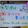 おはよう日本の天気予報の謎解明