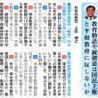 ◆「上田議員~、あやせ市議会だよりに載ってる『銃剣道』は『柔剣道』の間違いでしょ~」との声が…