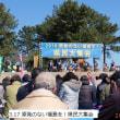 「原発のない福島を!県民大集会」に参加した