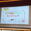 「多言語広場フェスティバル2018」参加しました!