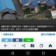 大阪の地震、昨日あたりから余震も減ってきましたね。