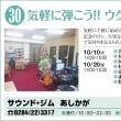 まちゼミ ウクレレ講座 明日午前10時から受付開始!!