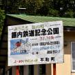 幌毛志(ほろけし)駅跡 富内線 9月4日 2017年
