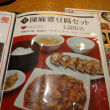 うまいもん 四川料理 洛楽 近鉄京都駅店