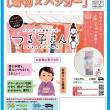 8月のPICKUP商品『つる子さん』