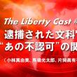 """逮捕された文科官僚は""""あの不認可""""の関係者!? 【ザ・リバティキャスト#6】"""