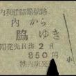 硬券追究0084 稚内利礼運輸