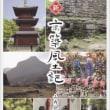 公ちゃん 『新・京築風土記』出版
