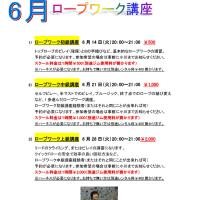 6月スタート♪&コンヤハ『ホットナイトセッショ!!』