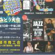 つざわ川まつり2015 納涼花火大会 開催