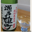 モラタメサイトで当選しました 櫻室町 契約栽培純米酒瀬戸雄町