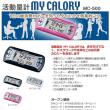 歩数計→活動量計