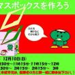 神奈川県水道記念館『クリスマスボックスを作ろう』のご案内