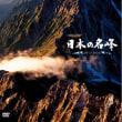 日本の名峰   NHK出版