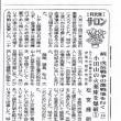 松宮輝明ブログ「続戊辰戦争の激戦地を行く」(18) 小山田の火薬庫を爆破す①