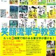 笑顔流筆文字教室in徳島 初級「ハガキ編」・中級「お名前ポエム」