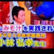 12/16 順天堂大学の小林先生 生島さんの