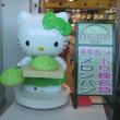 熱川温泉へ行ってきました!
