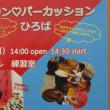 『アフリカン♡パーカッションひろば2019』が4月14日に開催されるよう@市川市全日警ホール