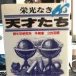 栄光なき天才たち 6 (ヤングジャンプコミックス)の平賀譲のために購入。