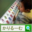 2014/12/21(15:08)撮影写真 子供とミニカー