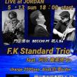 団塊オヤジのJAZZ日記・・(~F.K Standard Trio feat.阿吹貴美恵@JORDAN・・~)