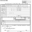 葬祭費給付金制度の給付金(申請から受領まで)