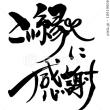 ○筆文字デザイン処こんにち和○11月セレクト筆文字デザイン/まとめ