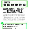 [お知らせ]富田健康教室:地域での見守り・支え合い・集いの場をめざして