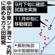 中国、新たにガス田試掘 掘削船、情報も収集か 東シナ海・・空しい