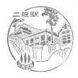 JR北海道・二股駅