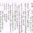 「書の作品展」のご案内!!