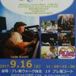 ♪いよいよ明日〜【セプテンバーコンサート浜松 2017】開催のお知らせ〜(^^)b