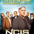 『NCIS ネイビー犯罪捜査官』