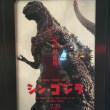 映画『シンゴジラ』/ゴジラから日本を考える。