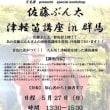 【再掲】5月27日(日)佐藤ぶん太 津軽笛講座in群馬