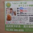 まちゼミ 開催  ヘルス 耳ツボ ダイエット講座 長崎東洋針灸館