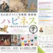 名古屋ボストン美術館 最終展 ハピネス ~明日の幸せを求めて