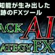 Black AI・ストラテジー FXの特典を強化!