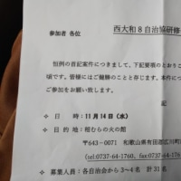 河合8自協研修会に参加してきました。