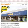 元々、福岡新宮店のサテライト店舗だったしね!「IKEA Touch point 熊本」閉店しました。