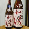 昨年爆発的に売れました!和和和純米吟醸かすみが入荷しました。