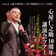 仁さんの講演会
