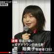 """マラソン・原裕美子容疑者 化粧品""""万引き""""で逮捕"""