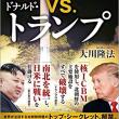 アメリカはいつ北朝鮮を攻撃するか 。邪悪なる体制によって、多くの人たちが苦しんでいるなら、解放しなければならない。スキャンダルや失言でもめている場合ではない