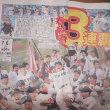 〝スポーツ東洋〟76号届きました!一面は硬式野球部3連覇!裏面は相撲部。
