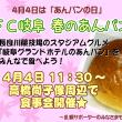 【情報拡散・告知】 『FC岐阜 春のあんパンまつり』のご案内。