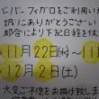 FIGARO通信 2017.11.1水