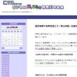 神奈川中央会ブログに原稿「社長交代・代替わりは最大の経営革新」掲載