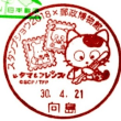 ぶらり旅・郵政博物館④向島郵便局臨時出張所(墨田区)